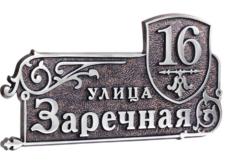 "адресная табличка ""Кузница Юга"""