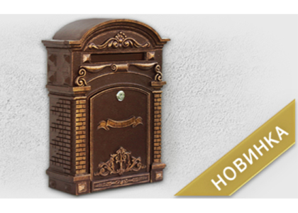 купить почтовый ящик для частного дома