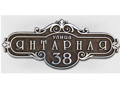 адресные таблички «Кузница Юга»